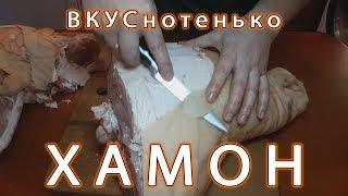 Сыровяленый свиной окорок или ХАМОН?! в домашних уловиях ч.1