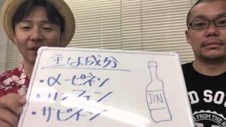 アロマおやじのアロマ検定一発合格講座【第65回 ジュニパーベリー】