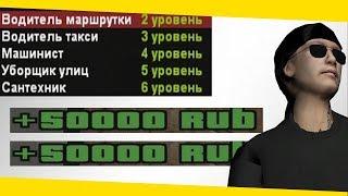 Работа Сантехника, 100.000 рублей за 10 минут? - Amazing RP #15