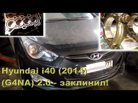 Hyundai i40 внезапно приклинил G4NA...
