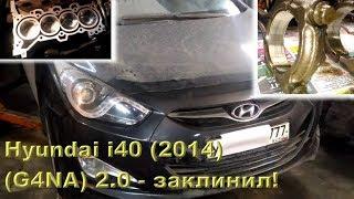 Hyundai i40: ''раптово'' приклинил G4NA...