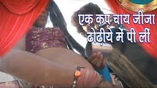 एक कप चाय जीजा Dhorhiye Me Pi Li ❤❤ Subhash Sagar ❤❤ Bhojpuri Songs 2015 New [HD]