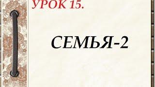 Русский язык для начинающих. УРОК 15. СЕМЬЯ-2