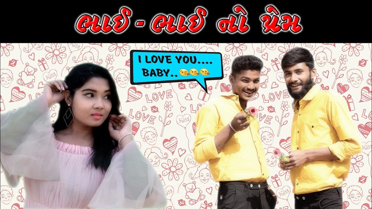 ભાઈ ભાઈ નો પ્રેમ |  Gujju Prapose 2021 | Crazy Gando