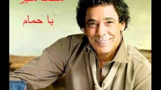 محمد منير - يا حمام.Mohamed Mounir - Ya Hamam