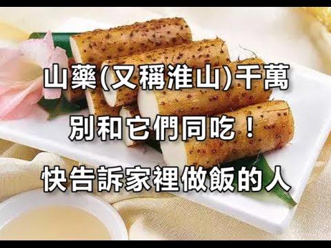 山藥(又稱淮山)千萬別和它們同吃!快告訴家裡做飯的人