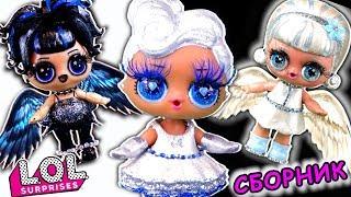 Необычные живые куклы ЛОЛ сюрприз! Интересные мультики LOL dolls