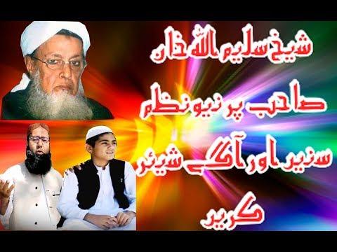 Alwida Ay Shaikh Molana Saleem ullah Khan Hafiz Zain ul Abidin Jalali Muhammad Athar Jalali