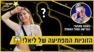 הזוגיות המפתיעה של ליאל אלי!! וגם עידן טלמור מגלה את כל האמת! ישראל בידור #15