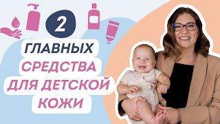 ЗАЧЕМ ПЕРЕПЛАЧИВАТЬ ЗА ДЕТСКУЮ КОСМЕТИКУ Главные средства для детской кожи. Конкурс в конце👉
