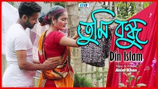 Tumi Bondhu By Din Islam Mp3 Song Download