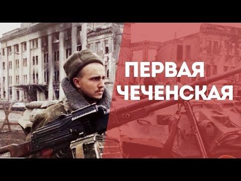 Первая чеченская война: причины и последствия войны