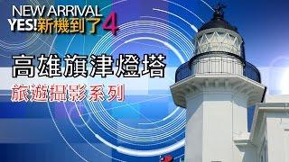 [YES!新機到了4] : 高雄旗津燈塔