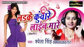 larke kuvare line maare   लड़क क व र ल इन म र   स व त स ह bhojpuri latest song 2017