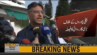 Finance Minister Asad Umar decides to cut all illegal electricity connections in 3 months