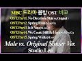 [MBC Drama 봄밤 One Spring Night OST] - Complete 5 songs continuous play Male Female Singer