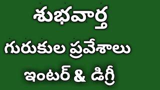Mahatma Gandhi jyotiba phule gurukula entrance inter and degree last date July 19 2020