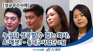 [A+에셋 우수사례] 동대구사업단 동대구2팀