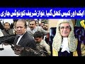 Pakpattan Land Case: Notice Issued To Nawaz Sharif by Supreme Court | Dunya News