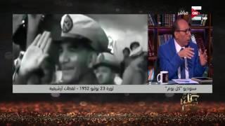 كل يوم - خالد الكيلاني: الحديث عن أن مصر كانت تقرض انجلترا امولا قبل ثورة 23 يوليو