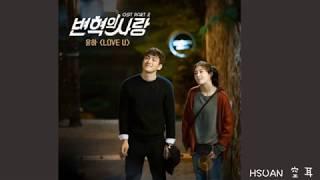 [空耳/Hangul] YOUNHA (윤하) - LOVE U(卞赫的愛情 변혁의 사랑 OST Part.2) thumbnail