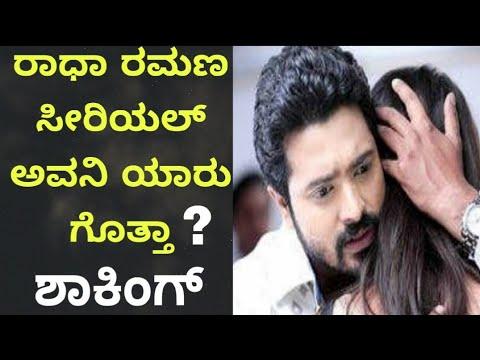 Radha Ramana Serial Avani Character Revealed |Radha Ramana Serial | Kannada Gossips