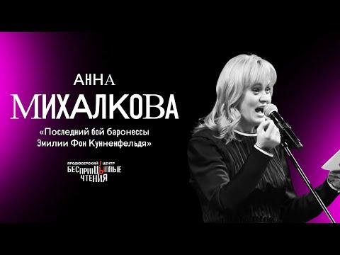 Анна Михалкова читает