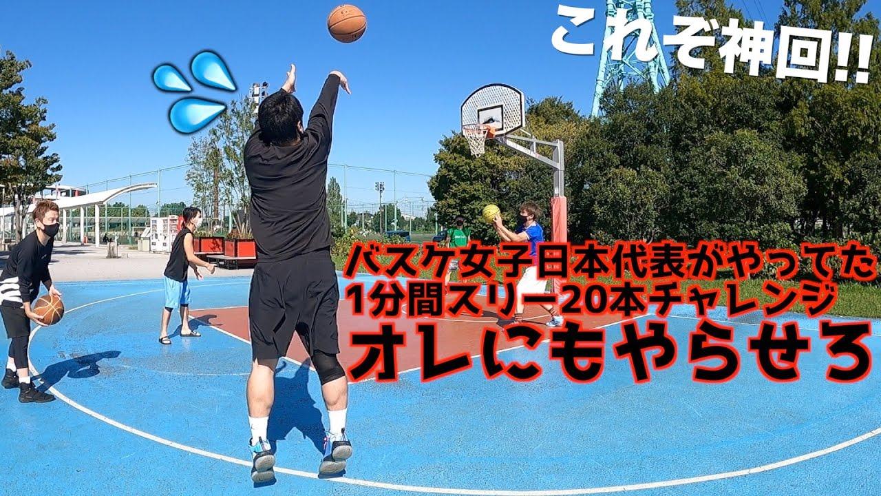 女子バスケ日本代表が1分で20本スリー決める企画やってて俺らも挑戦してみたらいろんな奇跡が起きたw