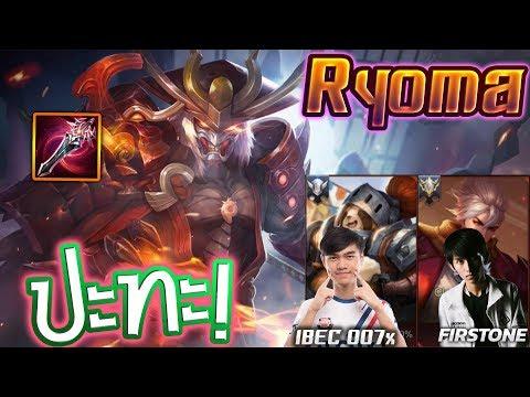 ROV:Ryoma ป่า ไต่แรงค์ ปะทะ! IBEC 007x,FirstOne #Doyser #Ryoma