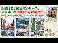函館100選豆本シリーズ駆け足紹介new