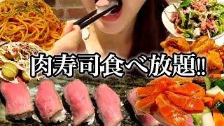肉寿司食べ放題に挑戦!3時間飲み放題もついて2790円!その他いろいろなお料理も堪能【スイーツちゃんねるあんみつ】
