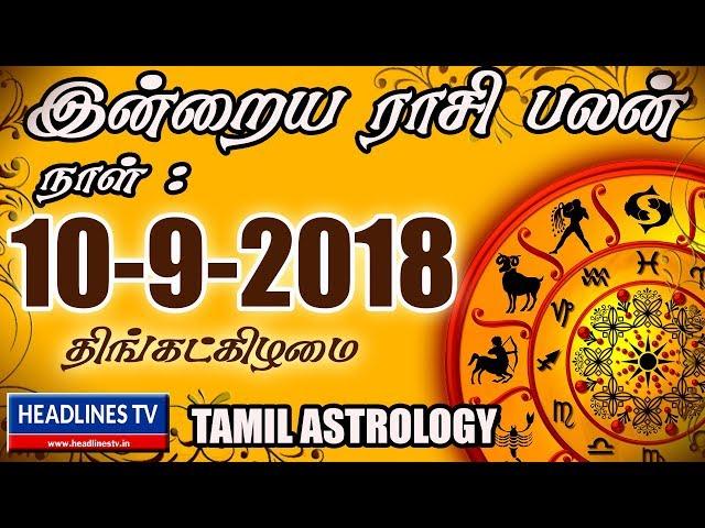 10-09-2018 இன்றைய ராசி பலன் | indraya rasi palan 10th September | இன்றைய ராசி பலன்