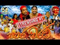 Lakai Sikai - Papara Waram | ලකයි සිකයි - පපර වරම් | Sri Lankan Comedy Video