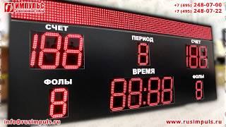 Спортивное универсальное табло | Электронные табло Импульс | РусИмпульс(, 2017-02-07T10:33:16.000Z)
