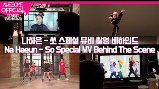 나하은 (Na Haeun) - So Special 뮤직비디오 촬영 비하인드