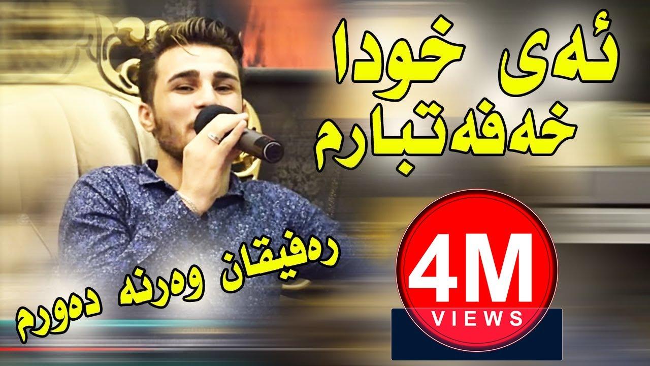 Ozhin Nawzad ( Ay Xwda Xafatbarm ) Ga3day Hamay Hersh u Kozhin Xala Baxtyar
