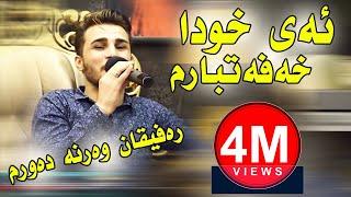 Ozhin Nawzad 2017 Track2 Ay Xwda Xafatbarm - Ga3day Hamay Hersh u Kozhin Xala Baxtyar