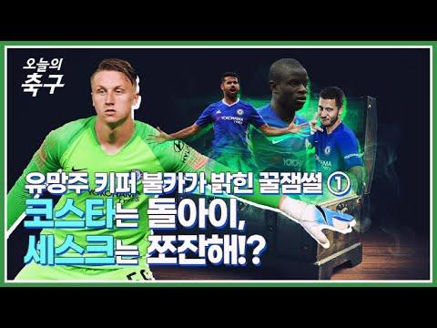 유망주 골키퍼가 밝힌 전, 현 첼시 선수들 뒷이야기ㅣChelsea FC [오늘의 가십]