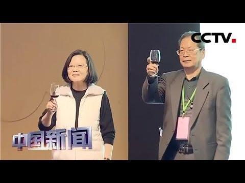 [中国新闻] 蔡英文首度表态争取连任 | CCTV中文国际