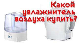 Какой увлажнитель воздуха купить?(, 2015-10-29T09:10:38.000Z)