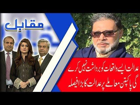 Muqabil | SC seeks report on political intervention in DPO Pakpattan case | 3 Sep 2018 | 92NewsHD
