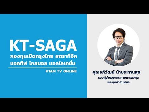 กองทุน KT-SAGA