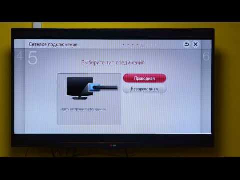 Установка IPTV от TRINITY на LG Smart TV с восстановлением заводских настроек