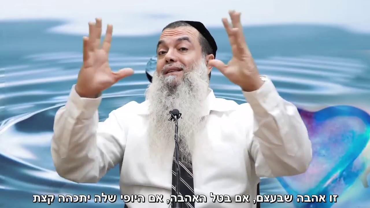 הרב יגאל כהן - קצרים | אהבה שתלויה בדבר כלשהו - לא מחזיקה מעמד [כתוביות]