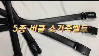 카우앤소/큐리즌 5종 버클 소가죽 벨트