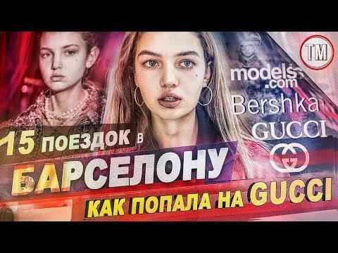 КАК Я ПОПАЛА НА GUCCI / Жизнь топ-модели Анны Мовчан