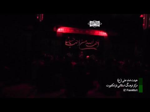 TAG.12 DEUTSCH MOHARRAM - Heiat Imam Ali - Zentrum der Islamischen Kultur Frankfurt a. M.