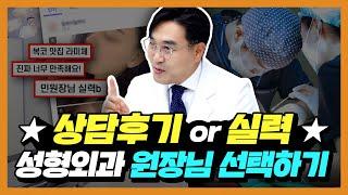 성형외과 고르는 법 ; 코수술 & 눈수술 잘하는…