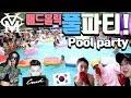 매드홀릭 풀파티 놀러가기, 데이브 에리나 장민과 함께 Summer Madholic Pool Party in Korea with Dave Erina & Jangmin