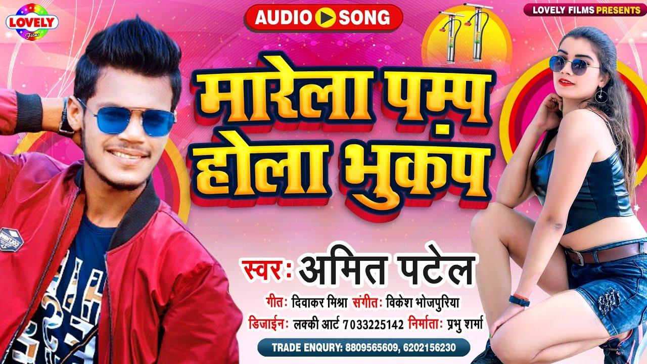 मारेला पम्प होला भुकंप | Amit Patel | Saiya Marela Pump Re Sej Par Hola Bhukamp Re- New Arkesta Song